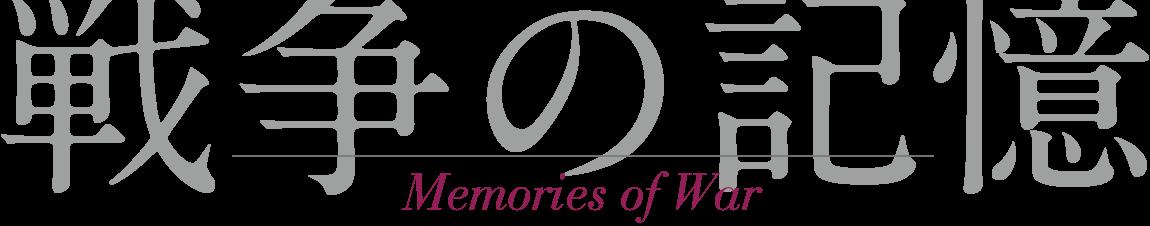 戦争の記憶|Memories of War